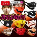 被り物 マスク お面 ハロウィン 仮装 コスプレ 洗える マスク 【 大人用 子供用 おもしろ マスク 】【 選べる15柄 …