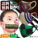 1000円 ポッキリ 送料無料 洗える 衛生マスク 【 マスプレ 大人用 子供用 マスク 】【 選べる おもしろ デザイン16種 …