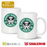 傘寿カフェマグカップ