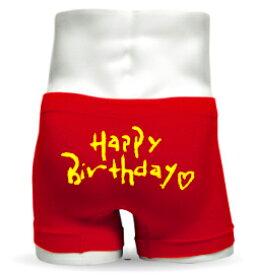 お誕生日 プレゼント 男友達 女友達 プレゼント 【赤】【ナイロン】 ハッピー バースデー パーティー おもしろ メッセージ 下着 メンズ 男性 下着 【楽ギフ_包装】 おもしろtシャツ & パンツ 専門店 シャレもん しゃれもん