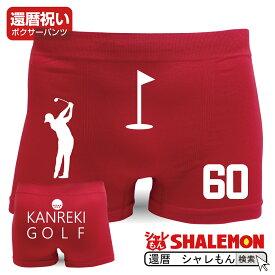 還暦祝い 父 お祝い プレゼント【 ゴルフ 】 赤いパンツ 還暦 ちゃんちゃんこ の代わり tシャツ ボクサーパンツ おもしろ シャレもん しゃれもん