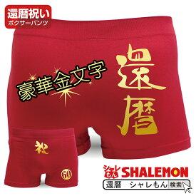 還暦祝い 父 【赤】【ナイロン】 赤いパンツ 還暦 ちゃんちゃんこ の代わり tシャツ ボクサーパンツ しゃれもん