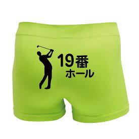 ゴルフ コンペ 景品 人気 おもしろ パンツ 【 ボクサーパンツ 】【 19番ホール 】 ジョーク 男性下着 面白 スポーツ シャレもん 忘年会 しゃれもん