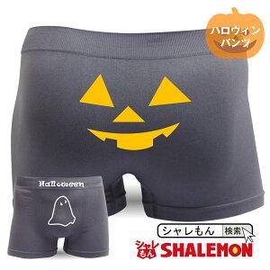ハロウィン パンツ 【 ボクサーパンツ 】【 ハロウィーン halloween 】【 グレー 】 プレゼント おもしろ ジョーク 下着 メンズ 男性 下着 しゃれもん