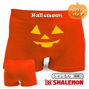 ハロウィン パンツ 【 ボクサーパンツ 】【 ハロウィーン halloween 】 プレゼント おもしろ ジョーク 下着 メンズ 男性 下着 しゃれもん