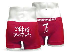 結婚祝い プレゼント おもしろ ボクサーパンツ 【ナイロン】 雑貨 グッズ プレゼント 男友達 しゃれもん