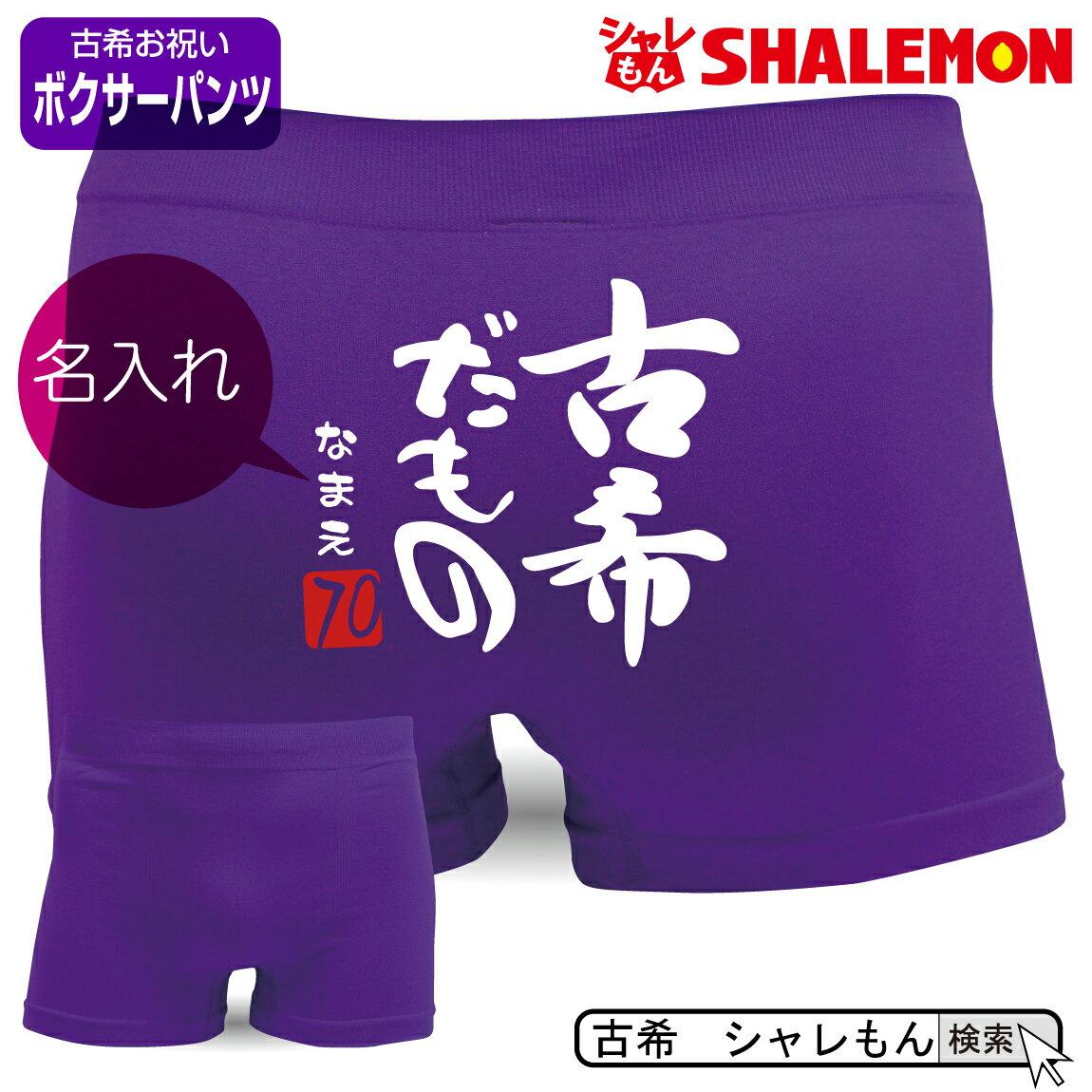古希 祝い 【名入れ】 紫 パンツ 70歳 誕生日 プレゼント 【古希だもの】【70】 古希祝い ギフト【楽ギフ_包装】贈り物