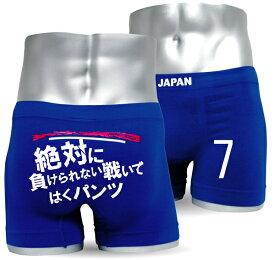 サッカー 絶対に負けられない戦い ではくパンツ 7番 【ロイヤルブルー】【ナイロン】 おもしろ 雑貨 サッカー ユニフォーム みたいな ボクサーパンツ しゃれもん