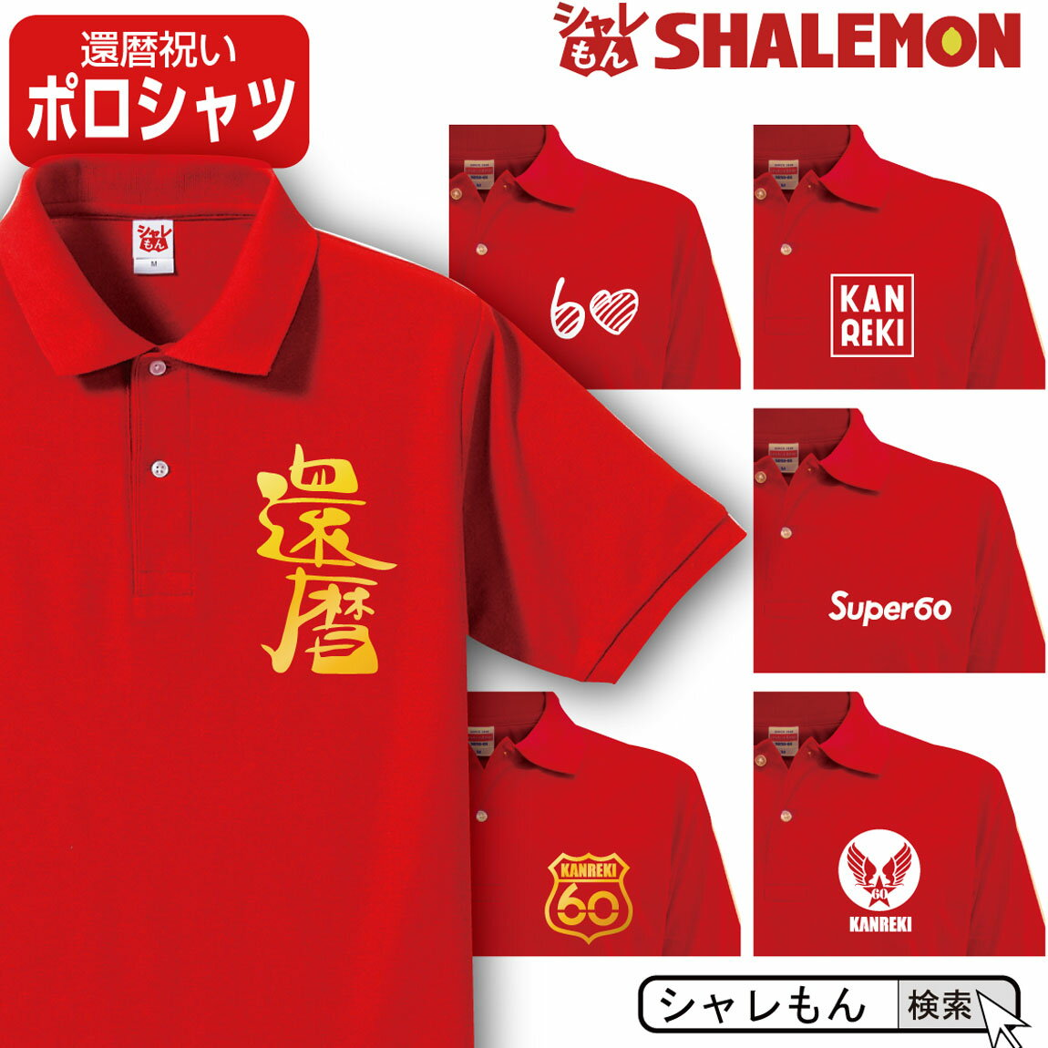還暦祝い ポロシャツ 【選べる10種】還暦 赤い プレゼント tシャツ パンツ ちゃんちゃんこ の代わり 02P02Sep17
