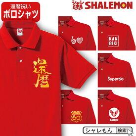 還暦祝い ポロシャツ 【選べる8種】還暦 赤い プレゼント tシャツ パンツ ちゃんちゃんこ の代わり