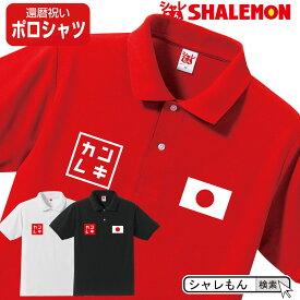 還暦祝い 男性 女性 父 母 ポロシャツ 【テニス】還暦 赤い プレゼント tシャツ パンツ おもしろ おしゃれ シャレもん しゃれもん