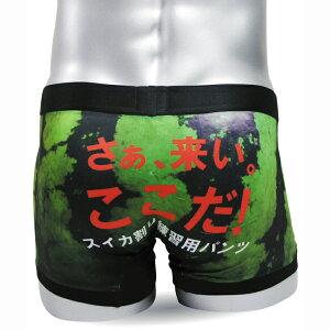 メンズ ボクサーパンツ おもしろ スイカ割り 棒 練習 ボクサーパンツ 彼氏 プレゼント 旦那 ボクサーパンツ 【Re:demon】 しゃれもん