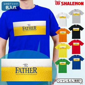 父の日 ギフト プレゼント 男性 おもしろ tシャツ 【 Tシャツ 】【 父の日ビール The FATHER 】【 選べる8カラー 】 ビール おつまみ 酒 財布 うなぎ コーヒー パジャマ お父さん パパ しゃれもん