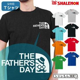 父の日 ギフト プレゼント 男性 おもしろ tシャツ 【 Tシャツ 】【 father's face 】【 左胸 選べる8カラー 】 ビール おつまみ 酒 財布 うなぎ コーヒー パジャマ お父さん パパ しゃれもん