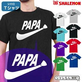 父の日 ギフト プレゼント 男性 おもしろ tシャツ 【 Tシャツ 】【 ネクタイロゴ PAPA 】【 選べる8カラー 】 ビール おつまみ 酒 財布 うなぎ コーヒー パジャマ お父さん パパ しゃれもん