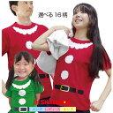 クリスマス サンタ コスプレ tシャツ メンズ レディース キッズ 【高品質】仮装 衣装 コスプレ おもしろ プレゼント…