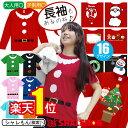 サンタ tシャツ クリスマス コスプレ プレゼント【選べる16種】 男性 女性 メンズ レディース キッズ ハロウィン 仮装…
