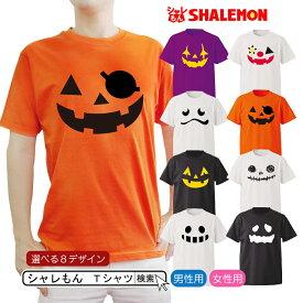 ハロウィン Tシャツ 衣装 大人 仮装 コスプレ かぼちゃtシャツ メンズ レディース 【選べる8柄 ファニーデザイン】おもしろ プレゼント 男の子 女の子 ペア ファミリー しゃれもん