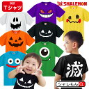 ハロウィン コスプレ 衣装 子供〜大人 かぼちゃ パンプキン【 ハロウィン 選べるデザイン おもしろ Tシャツ 】 ベビー…