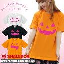 ハロウィン Tシャツ 衣装 子供 大人 仮装 コスプレ 【ピンクフェイスパンプキン 】 かぼちゃtシャツ メンズ レディース キッズ おもしろ プレゼント 男の子 女の子 ペア ファミリー しゃれもん