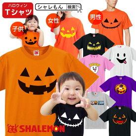 ハロウィン tシャツ 送料無料 コスプレ 衣装 子供 大人【選べる18柄 パンプキン 】 仮装 コスプレ かぼちゃ パンプキン