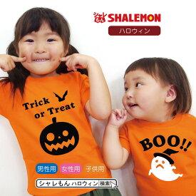 ハロウィン かぼちゃ おばけ tシャツ 【選べる2柄】メンズ レディース キッズ 子供用 〜 大人用 仮装 衣装 コスプレ おもしろ プレゼント 男の子 女の子 ペア ファミリー しゃれもん