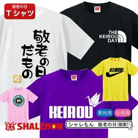 敬老の日 プレゼント Tシャツ【特集】 【楽ギフ】 【楽ギフ_包装】 しゃれもん
