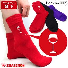 母の日 プレゼント ギフト ソックス 【選べる3カラー 靴下 】【 ワイングラス 】--5s-- 男性 女性 母親 お母さん カーネーション の代わり 赤 ワイン セット 栓 スイーツ 花束 おしゃれ ママ しゃれもん