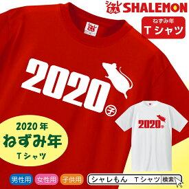 2020年 干支 ねずみ年 【 子年 tシャツ 選べる2色 】 新年 正月 おもしろ メンズ レディース キッズ プレゼント 鼠 ネズミ 縁起物 しゃれもん