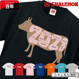 2021年 干支 丑年 【 牛部位2021 tシャツ 選べる8色 】 新年 正月 おもしろ メンズ レディース キッズ プレゼント 鼠 ネズミ 縁起物 しゃれもん サプライズ