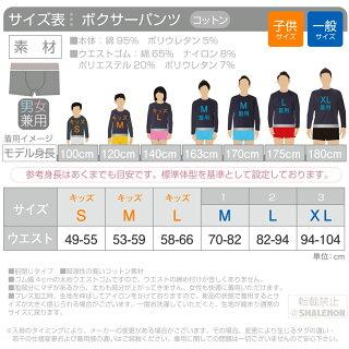 コットンパンツサイズ表