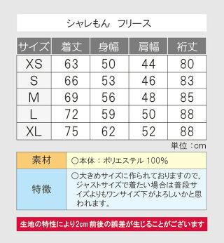 フリースサイズ表