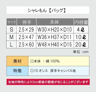 トートバッグサイズ表