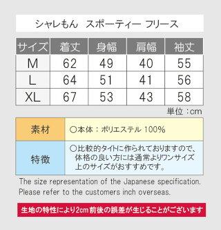 スポーティーフリースサイズ表