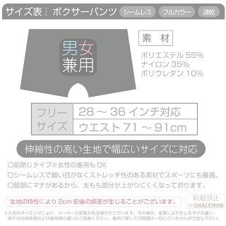 ナイロンパンツサイズ表