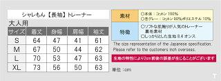 トレーナーサイズ表