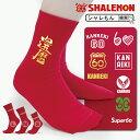 還暦祝い 父 母 還暦 赤い ソックス 【選べるデザイン靴下・ソックス】 男性 女性 還暦 プレゼント ちゃんちゃんこ …