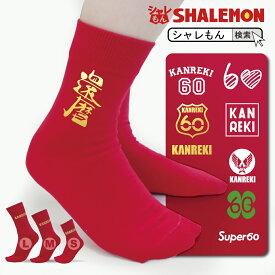 還暦祝い 父 母 還暦 赤い ソックス 【選べるデザイン靴下・ソックス】 男性 女性 還暦 プレゼント ちゃんちゃんこ の代わりに kannreki おもしろ おしゃれ シャレもん しゃれもん サプライズ