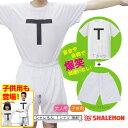 クリスマス 忘年会 TT兄弟 【 コスプレ 上下セット 】大人 子供用もあり! tシャツ パンツ セット コスプレ おもしろ…