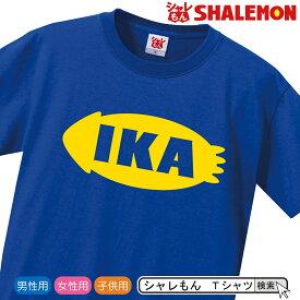 おもしろ Tシャツ 【IKA】【Tシャツ】イカ メンズ プレゼント 雑貨【楽ギフ_包装】 しゃれもん