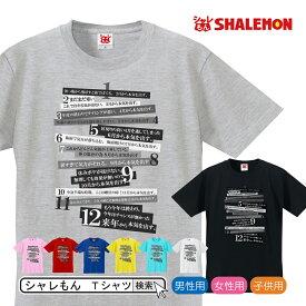 来月から本気だす 面白ジョーク雑貨 tシャツ プレゼント【選べる 8色 Tシャツ】パーティーグッズ しゃれもん