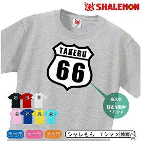 名入れ オリジナルtシャツ 誕生日 プレゼント おもしろ tシャツ ルート66 メンズ レディース ペア キッズ おもしろ雑貨 記念品 ギフト しゃれもん サプライズ