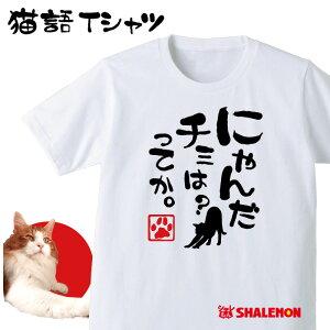 ねこ おもしろTシャツ アニマル【ニャンだ チミは? ってか。】クリスマス おもしろ Tシャツ メンズ レディース キッズ プレゼント 猫カフェ ネコ 雑貨 しゃれもん