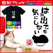 猫語Tシャツはみ出ても気にしない