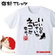 猫語Tシャツいいじゃにゃいかネコだもの