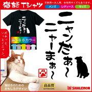 猫語Tシャツニャンだぁ〜ニャーまぁ〜