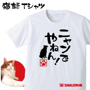 ねこ おもしろTシャツ アニマル【ニャンでやねん!】クリスマス おもしろ Tシャツ メンズ レディース キッズ プレゼント 猫カフェ ネコ 雑貨 しゃれもん