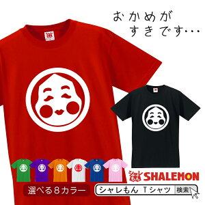 おもしろ Tシャツ おかめ【選べる8色】【Tシャツ】 納豆 インコ ひょっとこ お面 能面【楽ギフ_包装】 しゃれもん