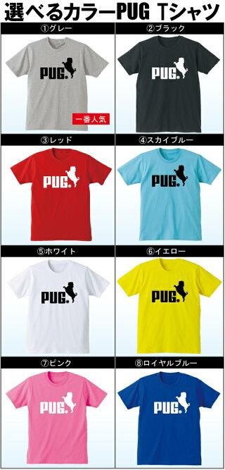 パグtシャツリスト
