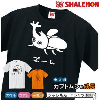 カブトムシの成長Tシャツ